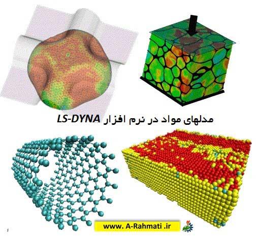 مدلهای مواد نرم افزار LS-DYNA